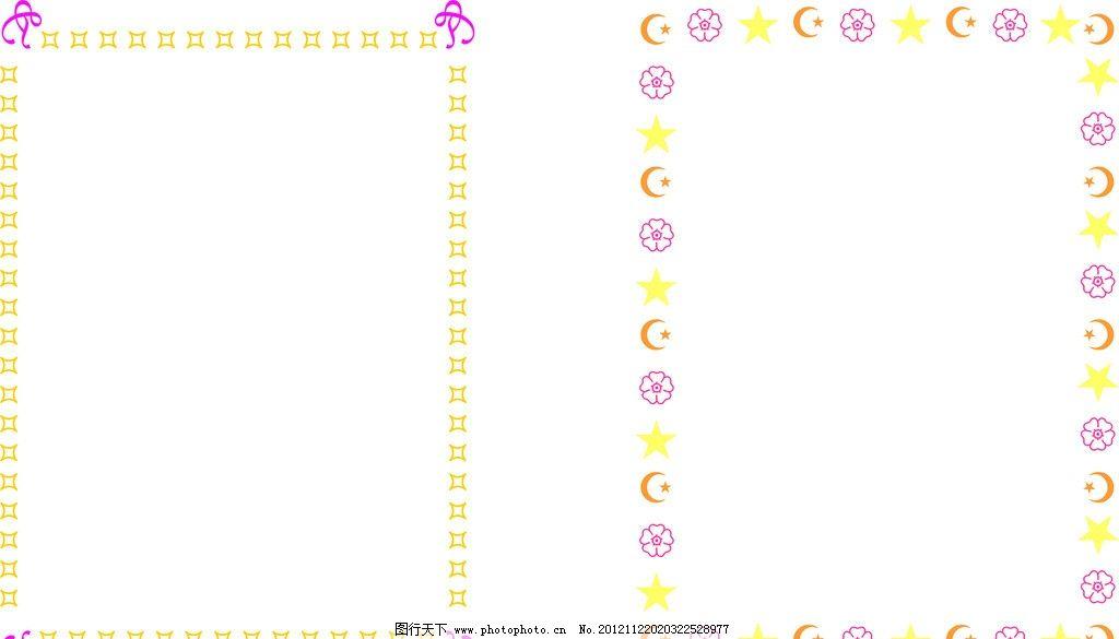 边框 黄色 红色 月亮 星星 花 橙色 好看的 可爱的 花纹花边 底纹边框