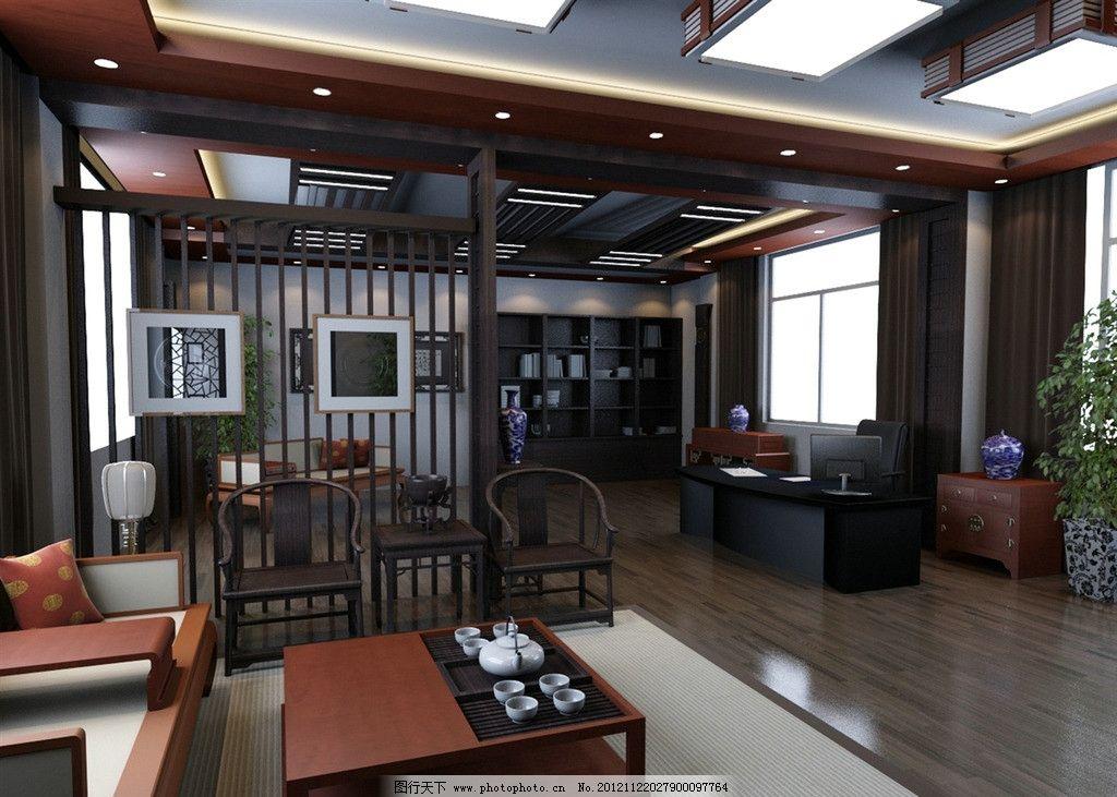 中式办公室 效果图 家装 实木 环境艺术
