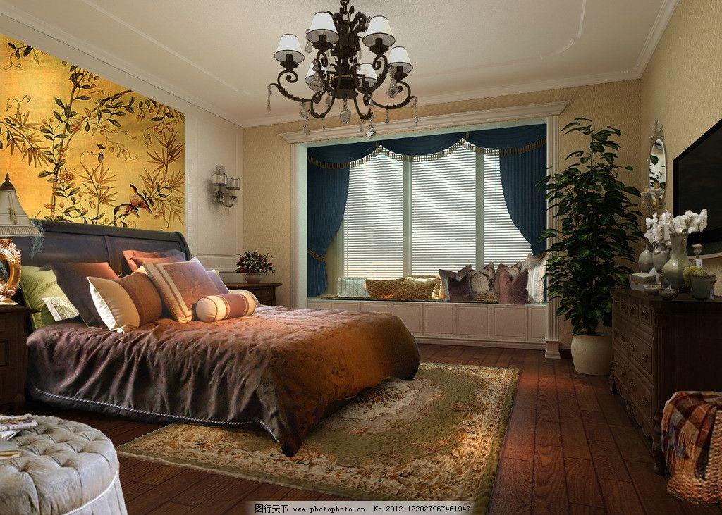 床 地毯 被褥 枕头 吊灯 吊顶 窗户 窗帘 柜子 欧式风格 室内设计