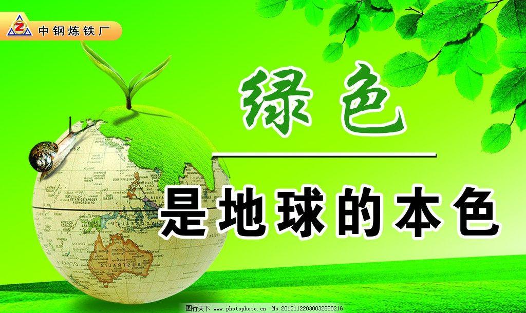 爱护环境 绿色 地球 树叶 草地 蜗牛 海报设计 广告设计模板 源文件