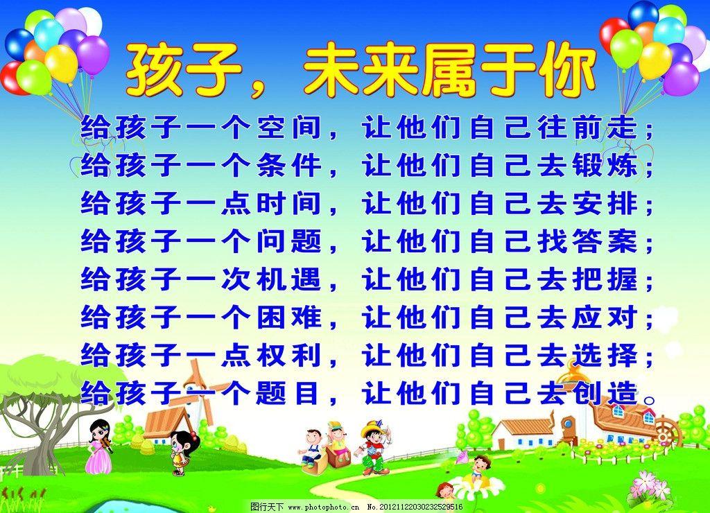 幼儿院标语 气球 卡通人物 花 草地 树 河流 小路 房子 蓝天 展板模板