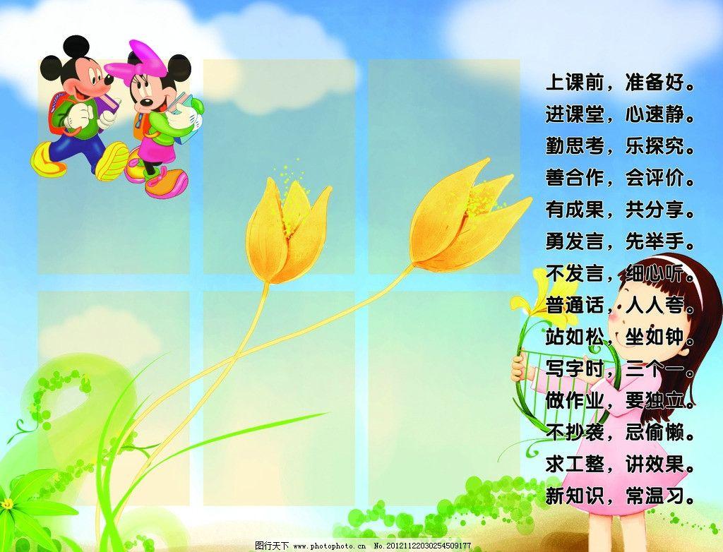 幼儿园 课程表图片