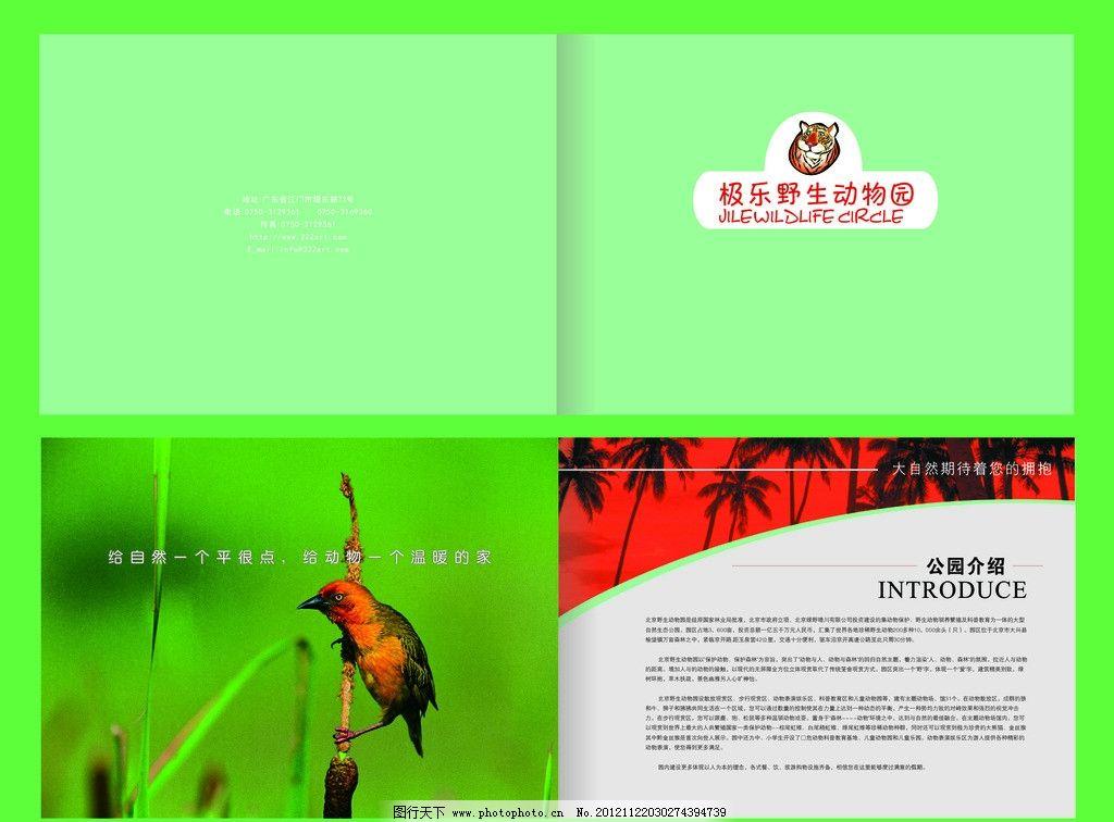 野生动物园画册图片_展板模板