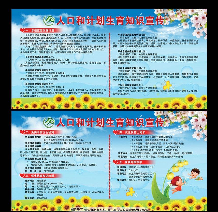 计生宣传栏 向日葵 桃花 蓝天白云 幸福家庭 计生标 展板模板 广告