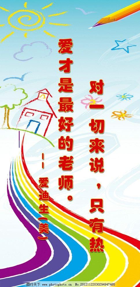 学校图书名言展板 图书室名言 展板 儿童简笔画 展板模板 广告设计
