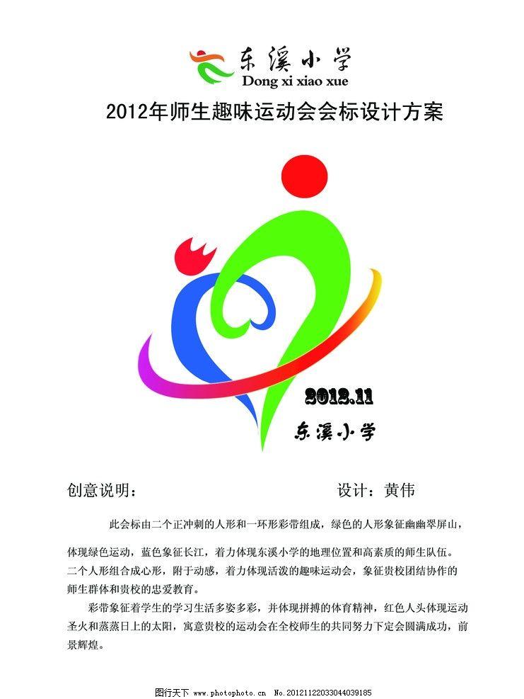 会徽设计 会标 徽标 体育 运动会 爱心 学校 绿色 红色 彩带图片