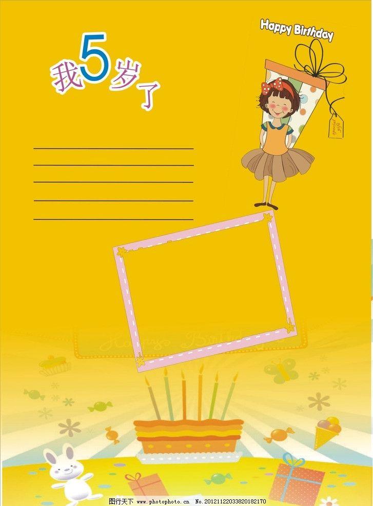 幼儿园 卡通 生日 信纸
