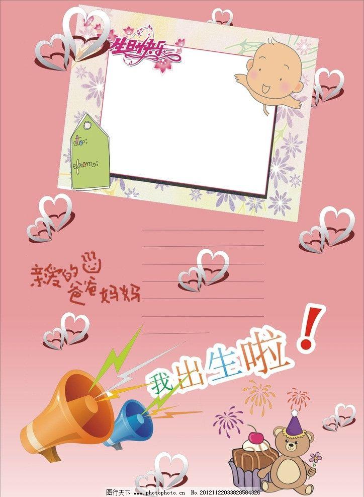 幼儿园 卡通 生日图片