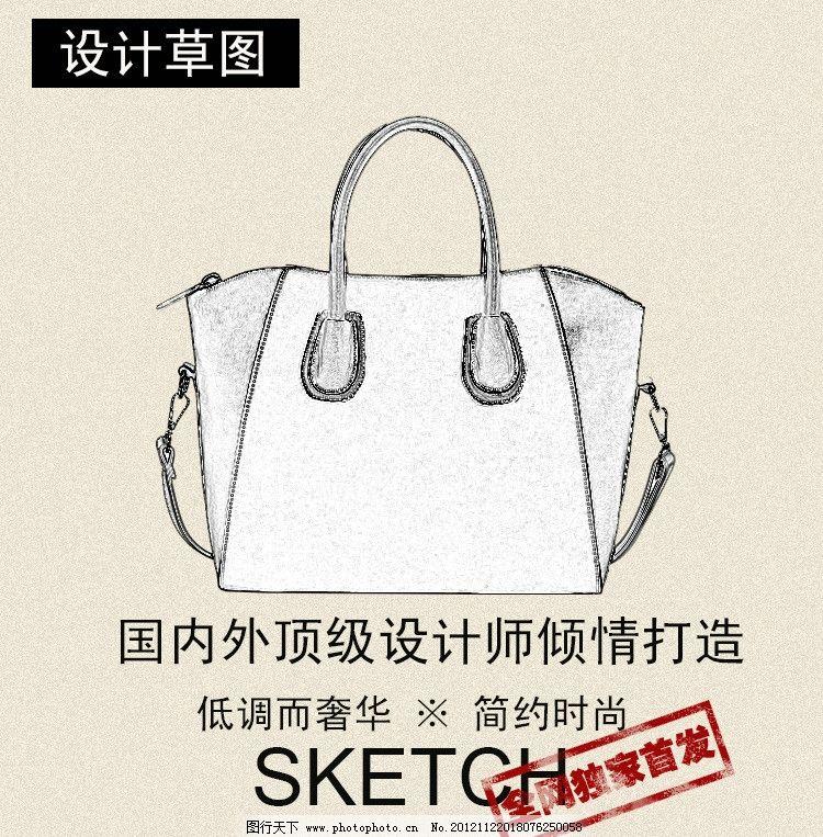 设计草图 设计师 时尚女包 女包素材 中文模版 网页模板 源文件 72dpi