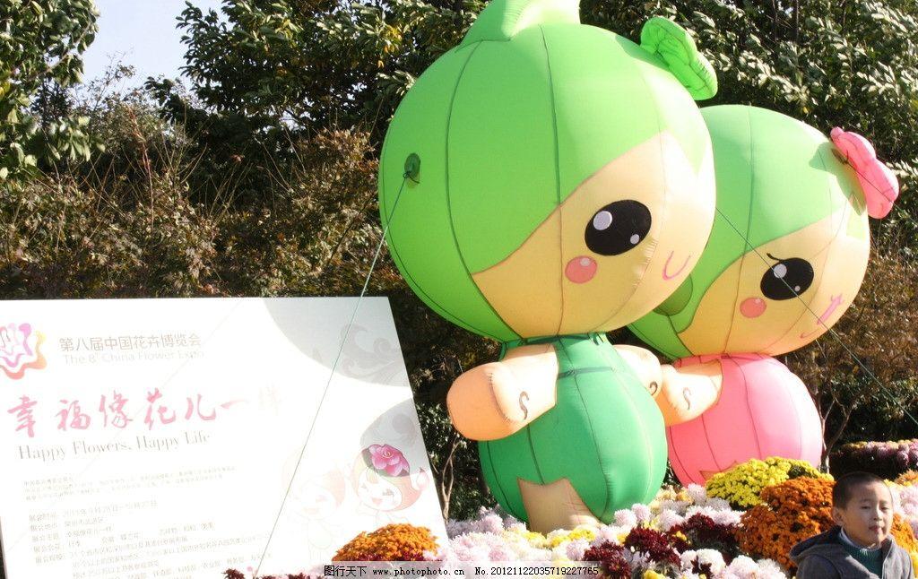 菊花 粉色 花艺展 卡通吉祥物 秋天风景 绿叶 树 摄影