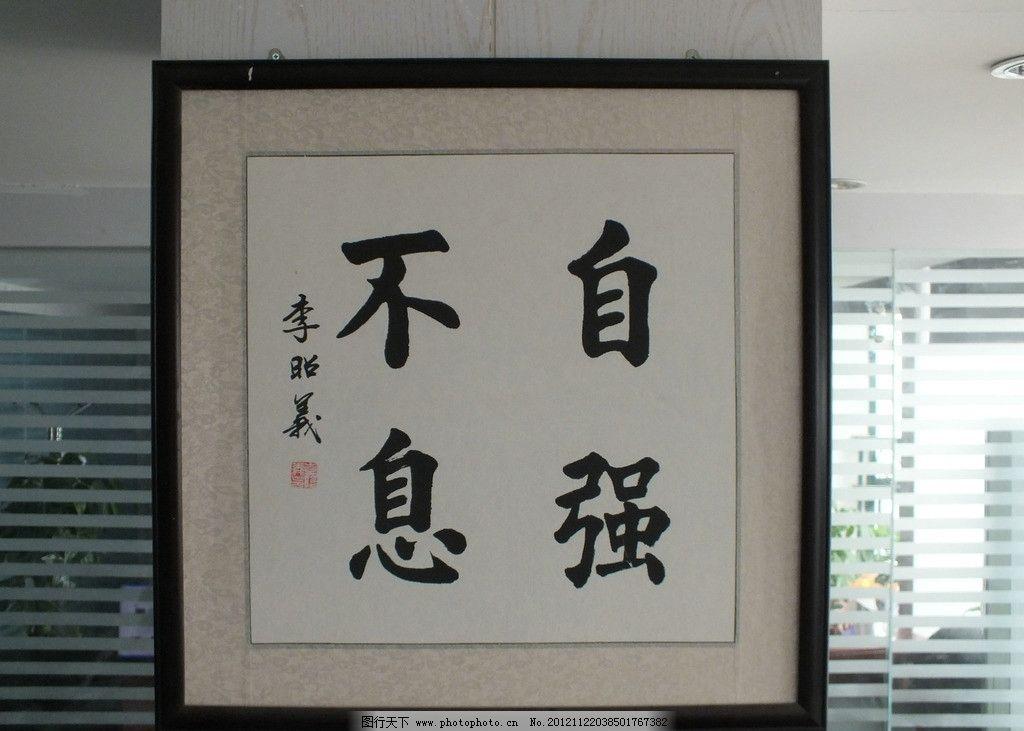 字画 自强不息 字 画框 书法 书法字 毛笔字 匾 画 软裱画 传统文化