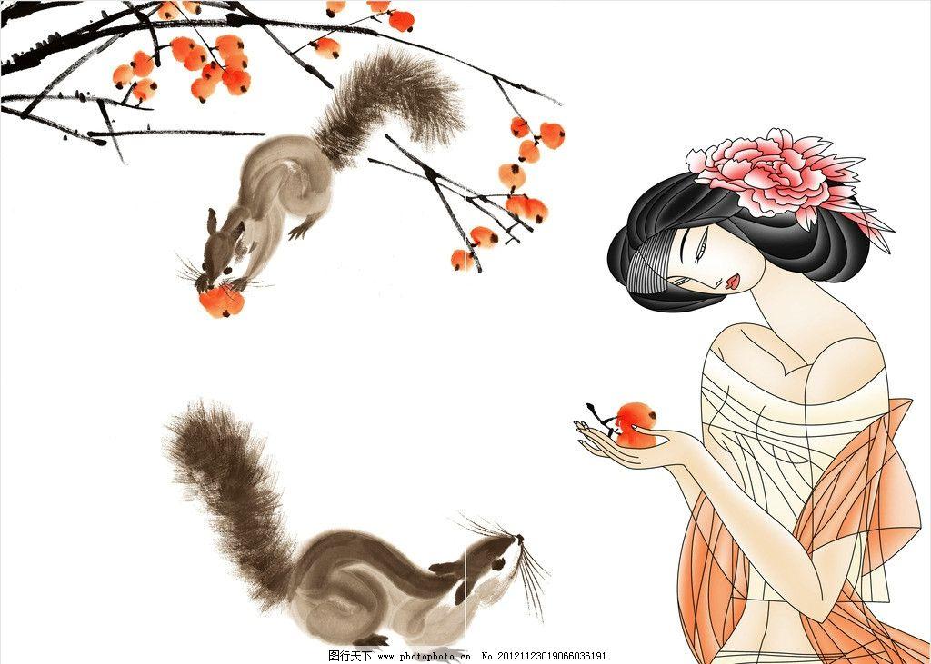 欧式美女 枇杷 美女 松鼠 手绘美女 绘画书法 文化艺术 设计 300dpi