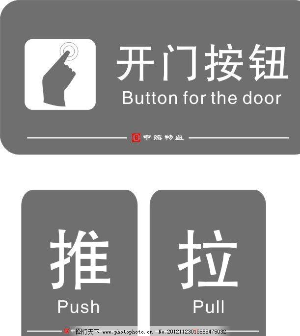 开门标志 开门按钮 推拉 中海物业 标识标志图标 矢量图片