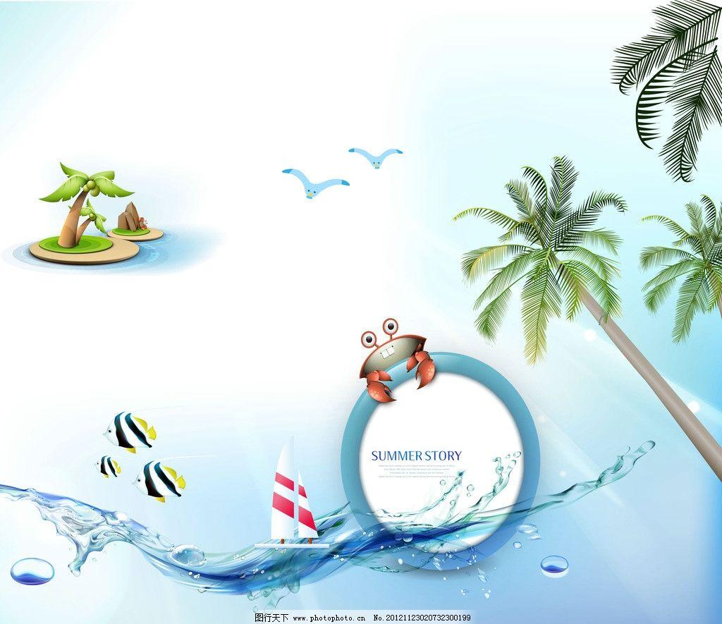 海上风景 椰树 小岛 海鸥 鱼 海浪 水花 大海 椰子树 螃蟹 帆船 可爱