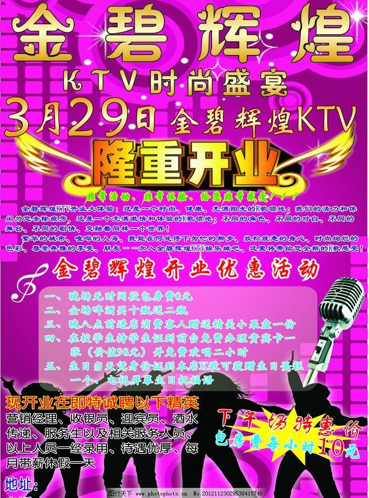 金碧辉煌 歌厅宣传单 广告设计 矢量 cdr