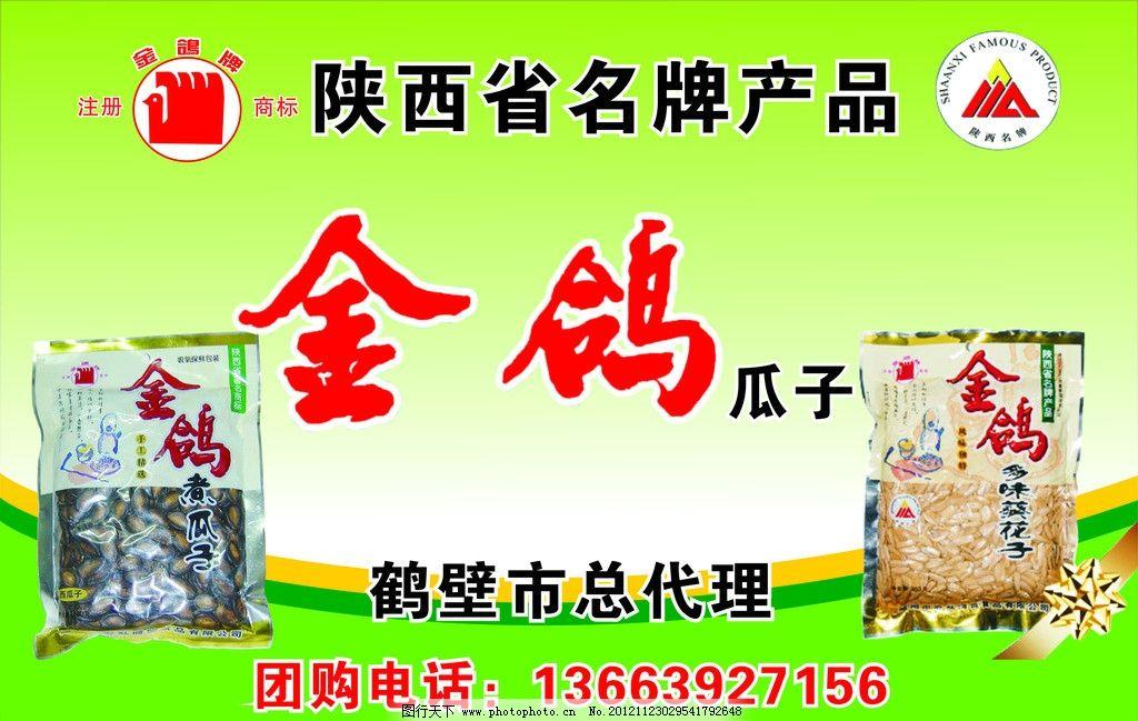 金鸽瓜子 标志 瓜子图片
