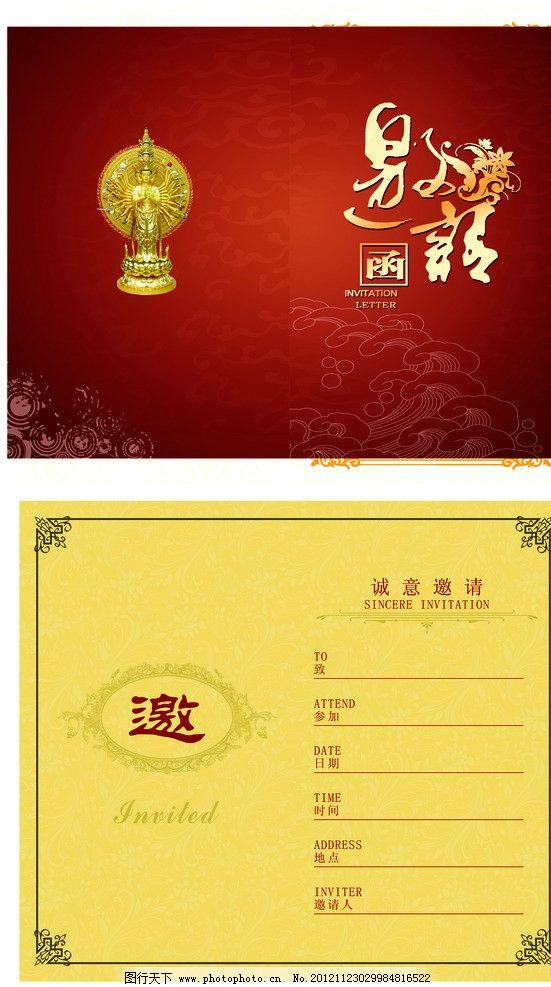 邀请函 大方邀请函 花纹 祥云 雕塑 边框 名片卡片 广告设计模板 源