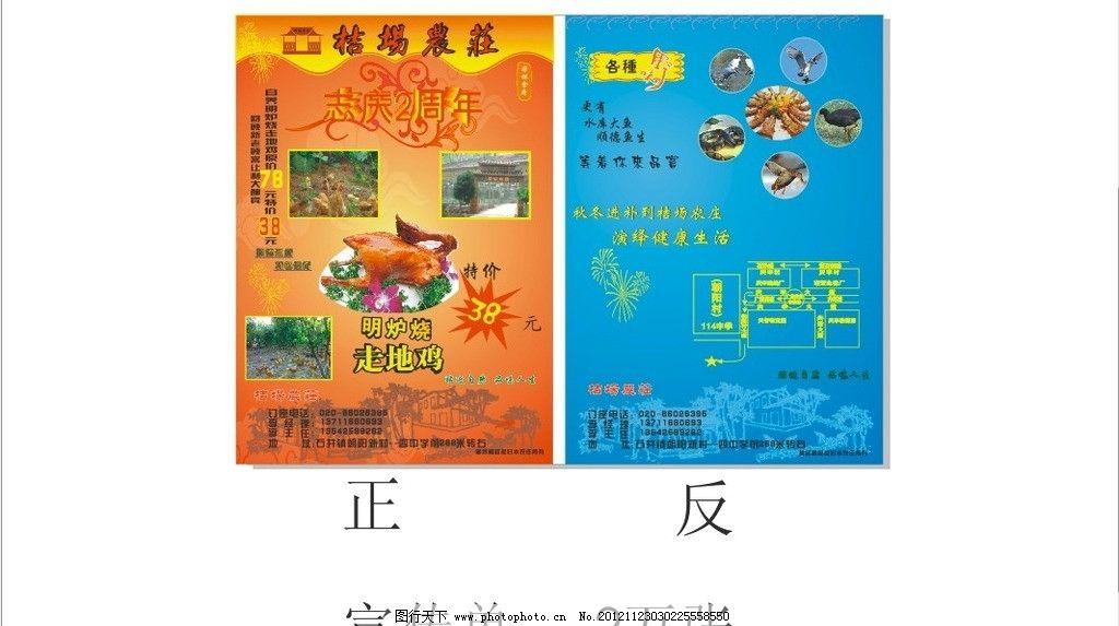 农庄传单图片_展板模板_广告设计_图行天下图库