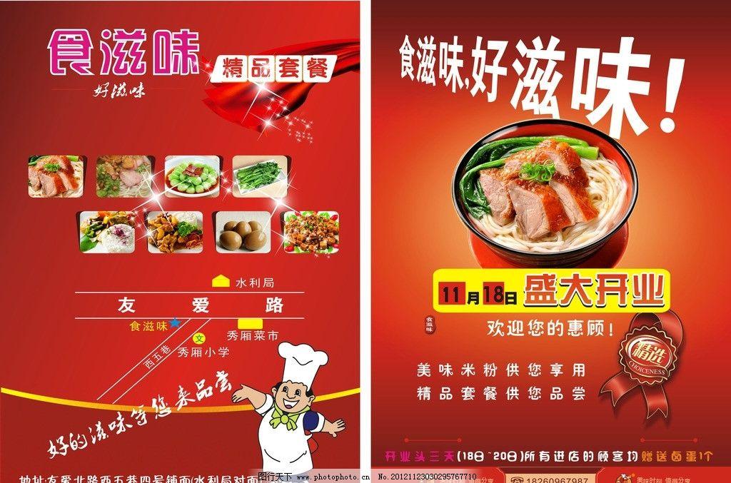 餐厅dm宣传单图片_展板模板_广告设计_图行天下图库