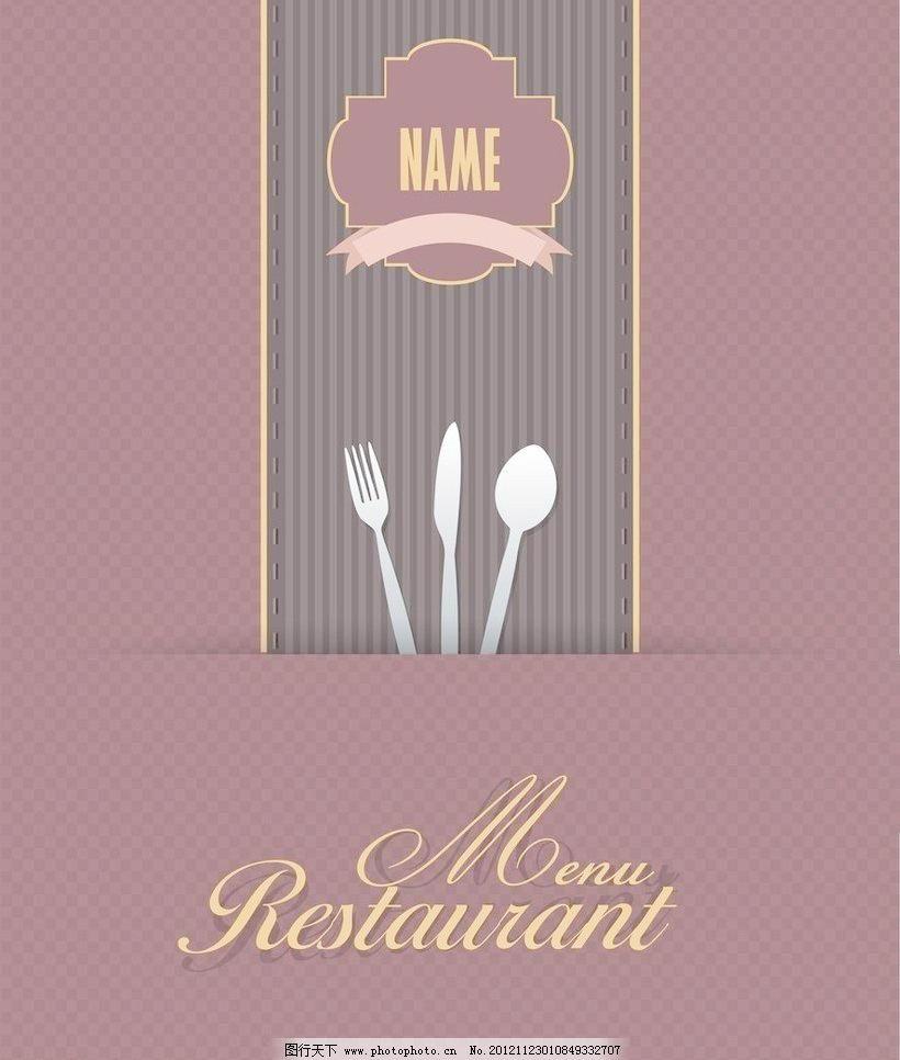 欧式菜单封面设计图片
