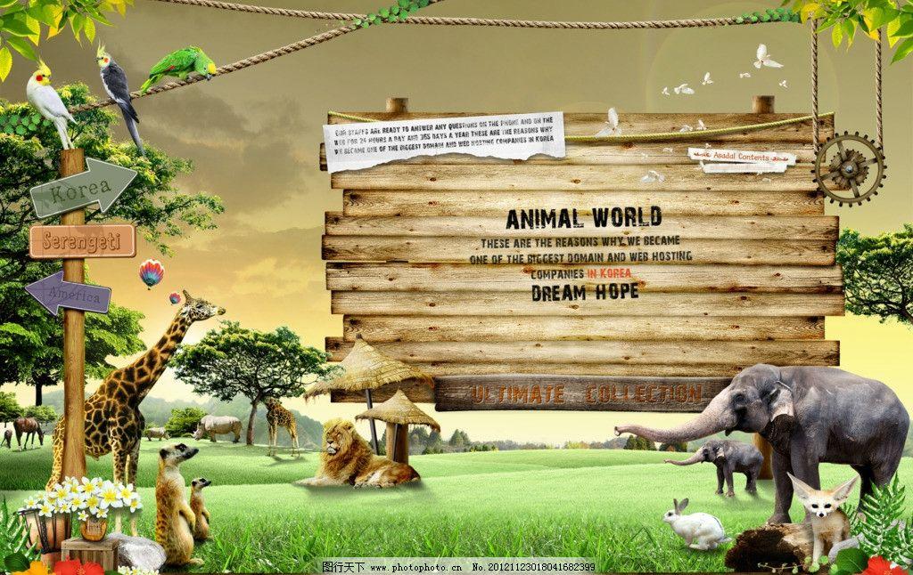 动物园 动物 大象 网页模板