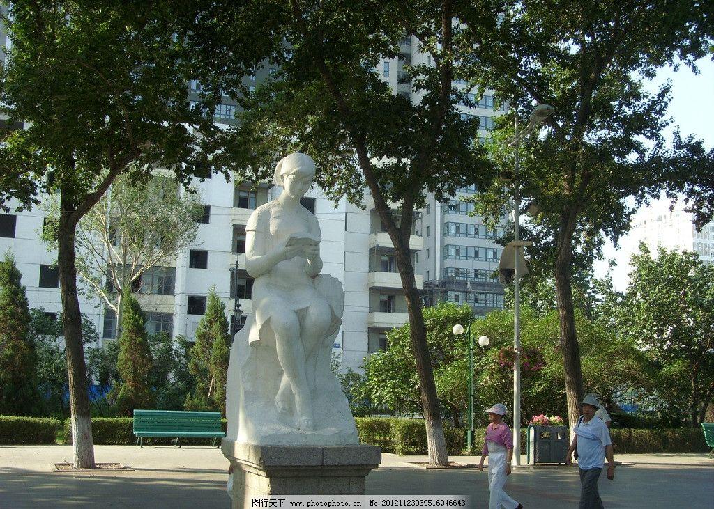 雕塑 人物雕塑 绿树 建筑 游人 道路 园林建筑 建筑园林 摄影 96dpi