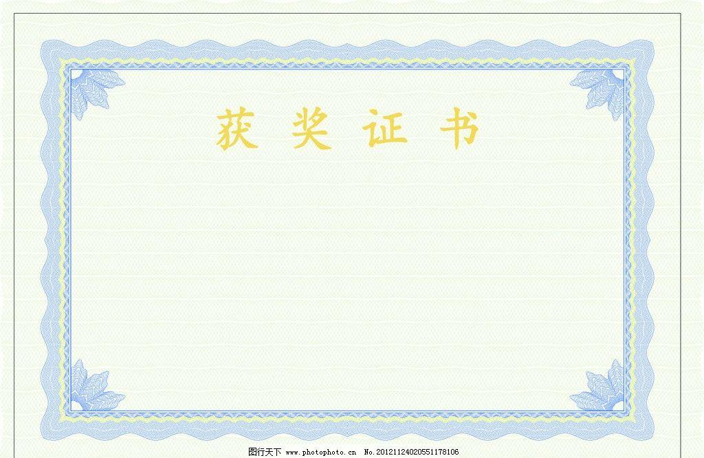 证书 花边 边框 线条 线条花边 线条花 奖状 花纹花边 底纹边框 矢量