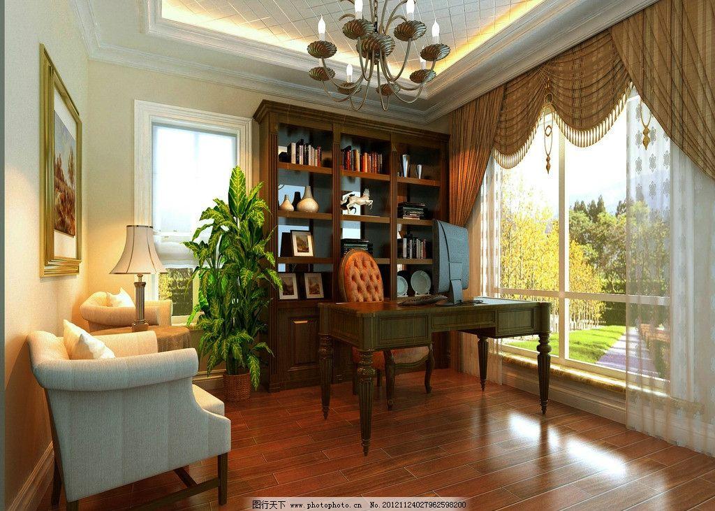 书房 写字台 书橱 吊灯 沙发 窗户 窗帘 木地板 台灯 室内 室内设计图片