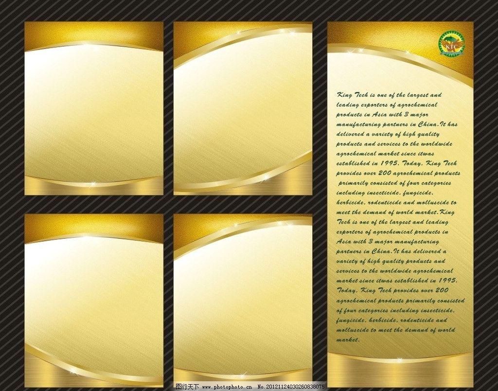 金色企业模板图片