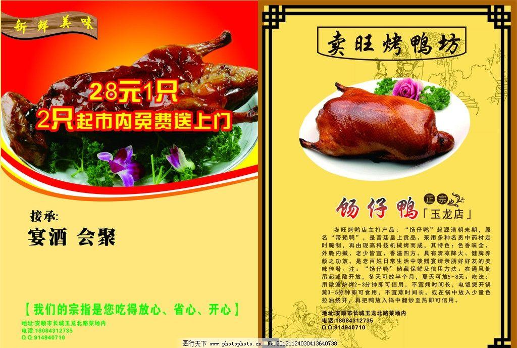 烤鸭宣传单 烤鸭 卖旺      dm单 宣传单 边框 花纹 古代      黄色