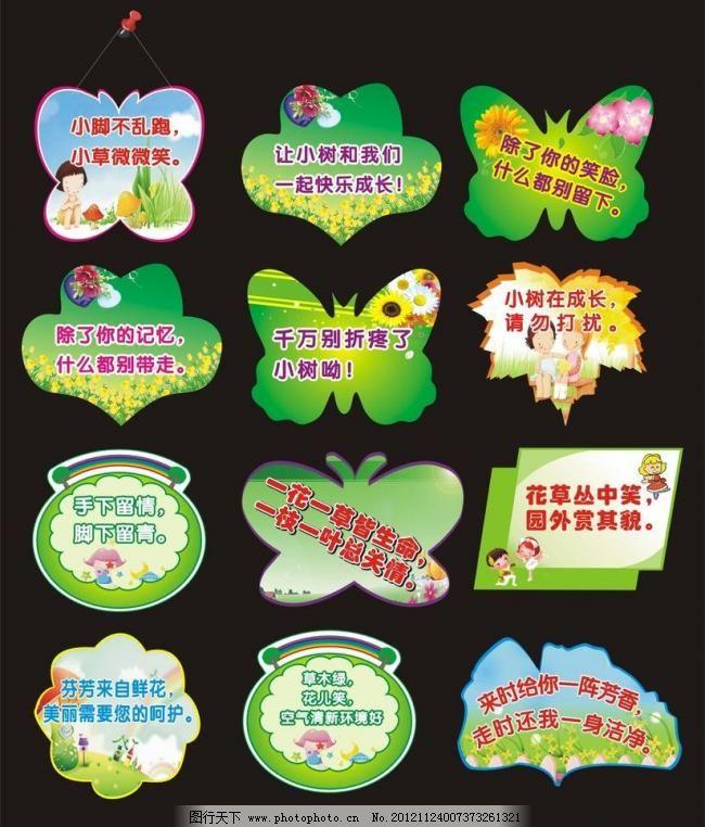 标识牌 标语 吊牌 广告设计 海报设计 蝴蝶 幼儿园标识牌 幼儿园标牌