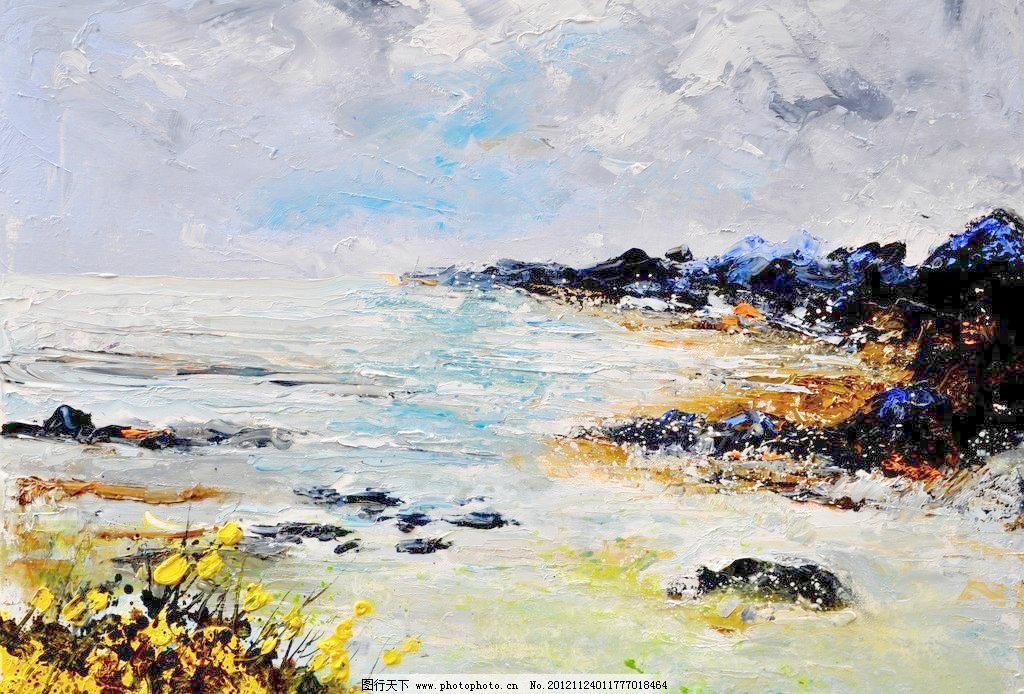 绘画 油画 海岸景色设计素材 海岸景色模板下载 海岸景色 油画风景