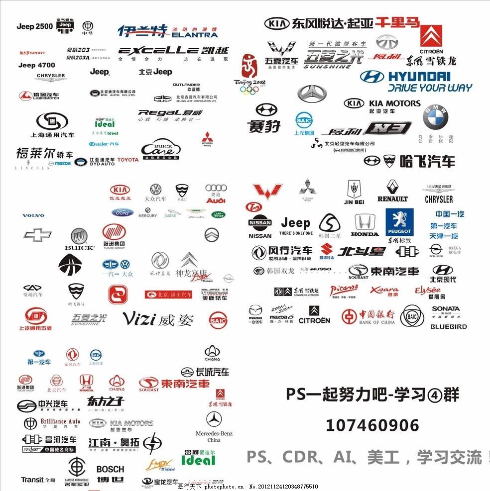 跃进汽车logo