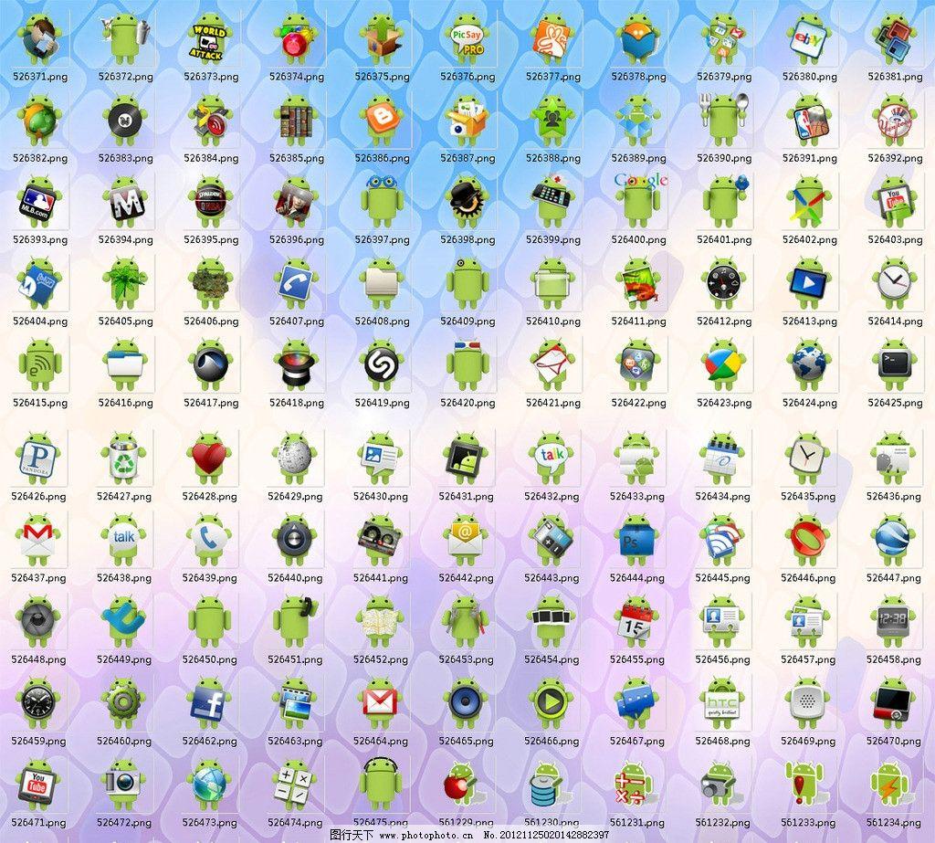 创意安卓主题设计120个安卓机器人小图标图片