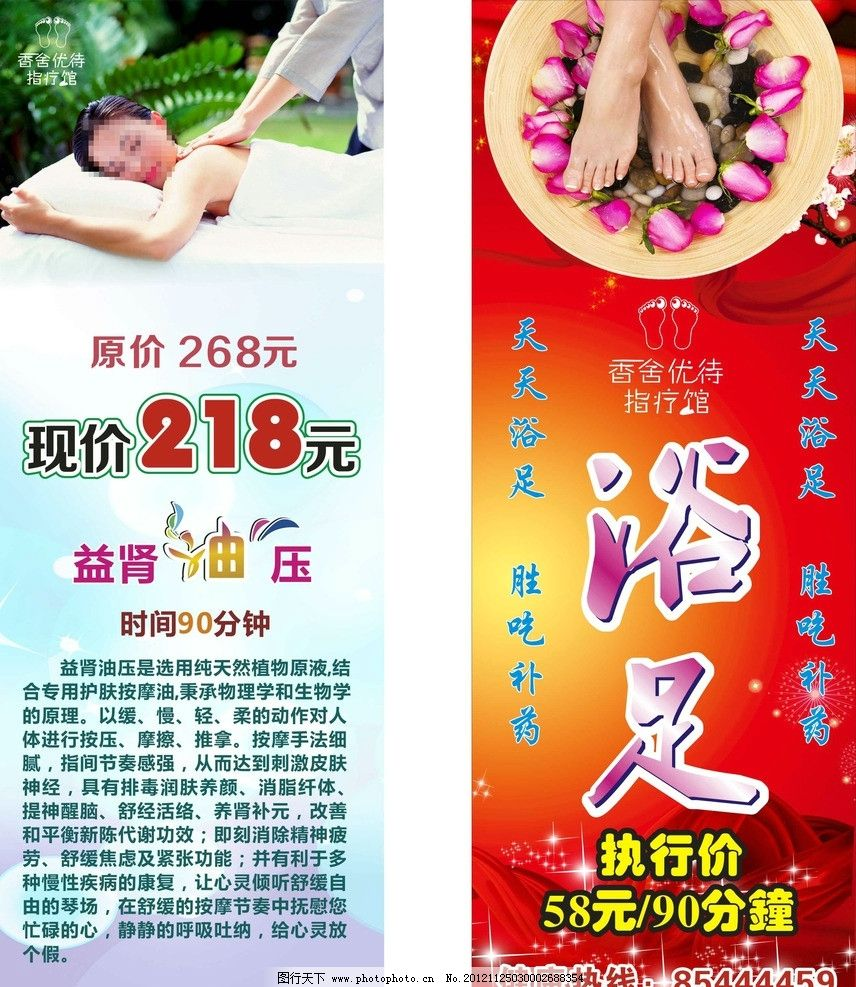 浴足按摩x展架画面 浴足 按摩 红色背景 展架 海报设计 广告设计 矢量