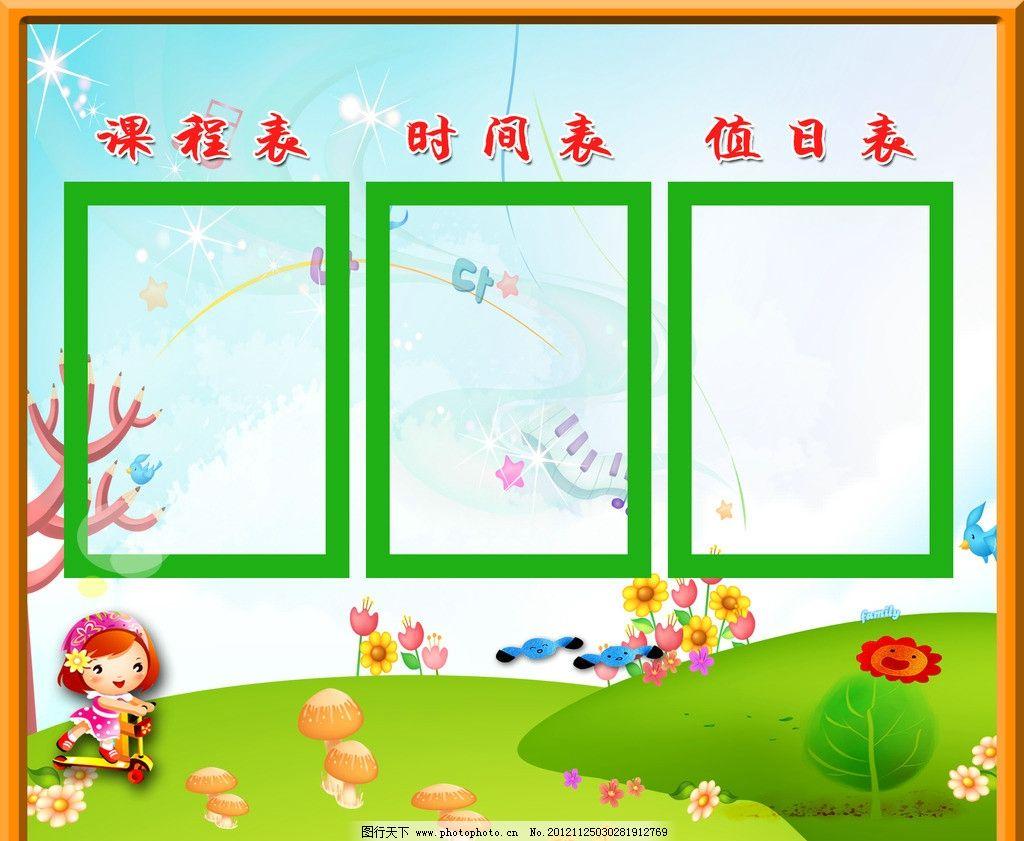 儿童 草地 蘑菇 蓝天 彩虹 鲜花 学校 小学生 展板模板 广告设计模板图片