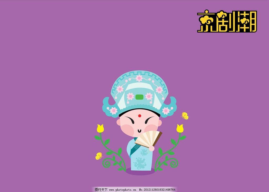 京剧潮 京剧 国粹 潮流 设计 卡通 人偶 可爱 卖萌 许仙 动漫人物