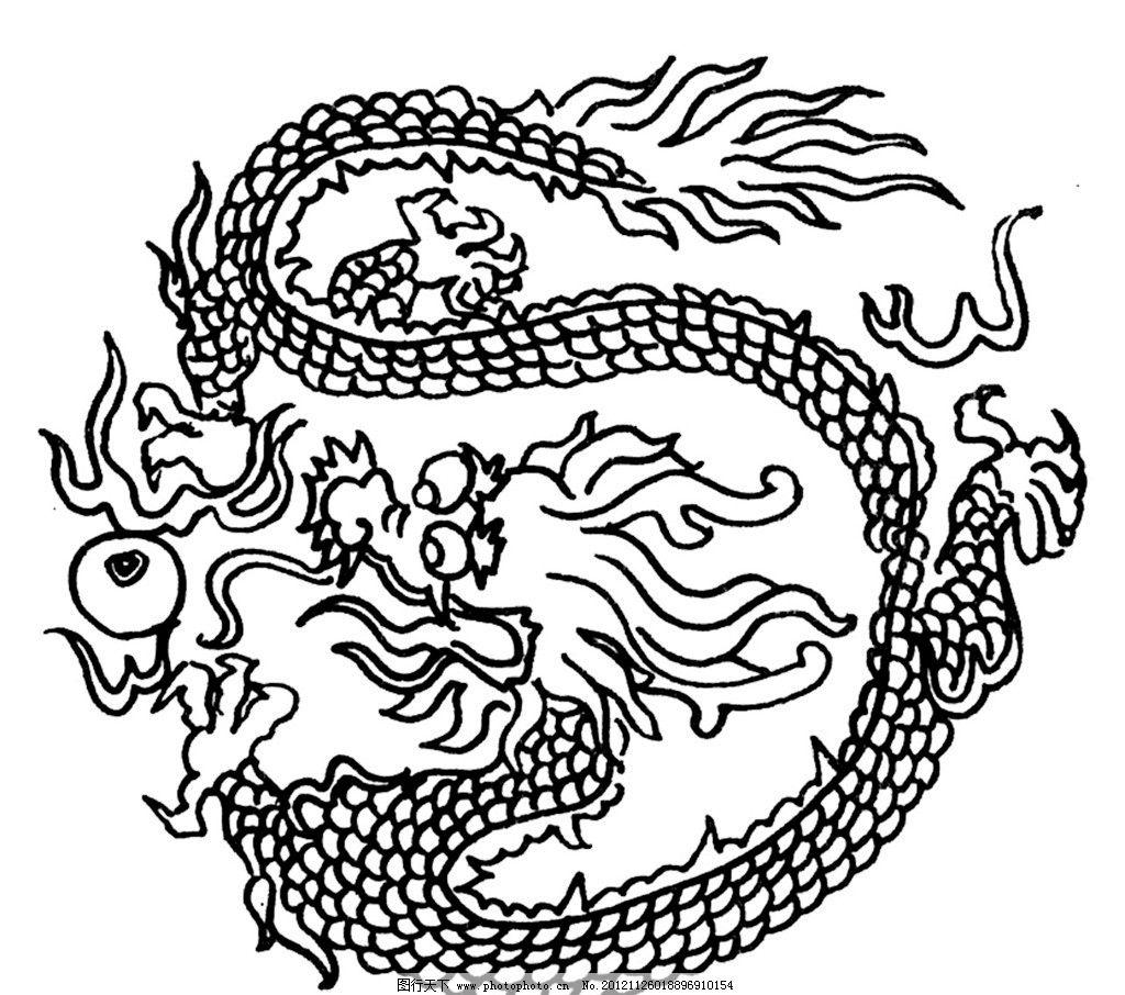 中国龙 基础 图案 黑白 线构 龙珠