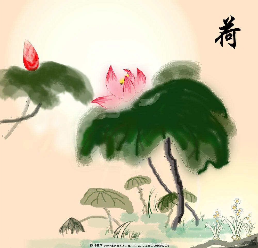 荷花 ps 手绘 国画 山水画 荷 水 绿色 荷叶 叶子 绘画书法 文化艺术