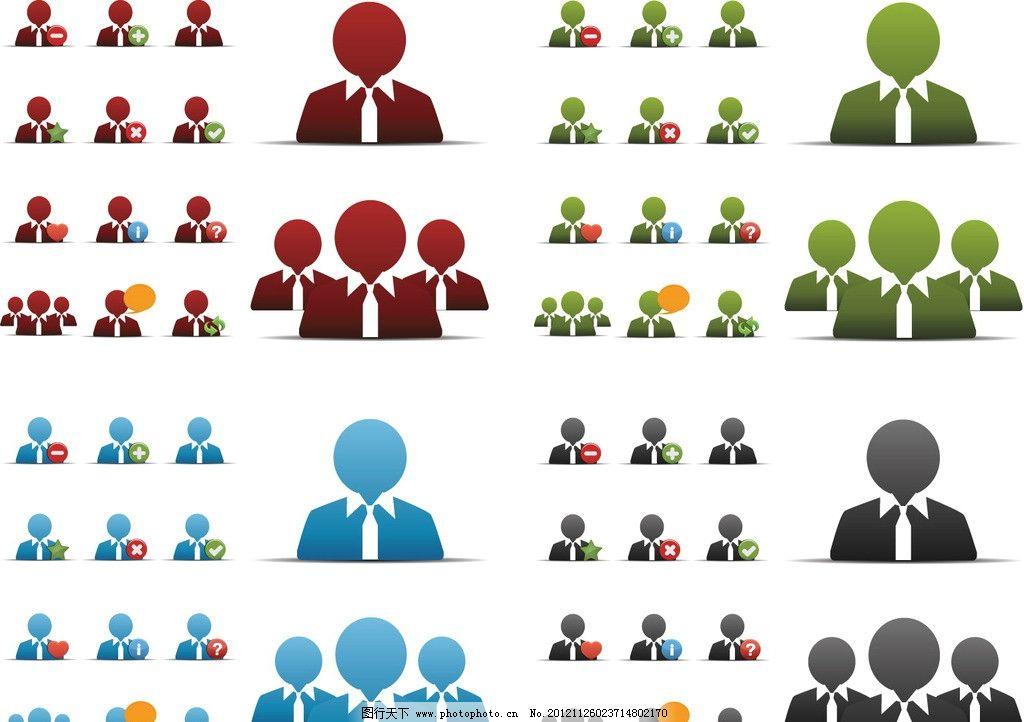 人物图标 标图标 人物矢量图标 人物 小人 人物标志 AI 人物矢量素材