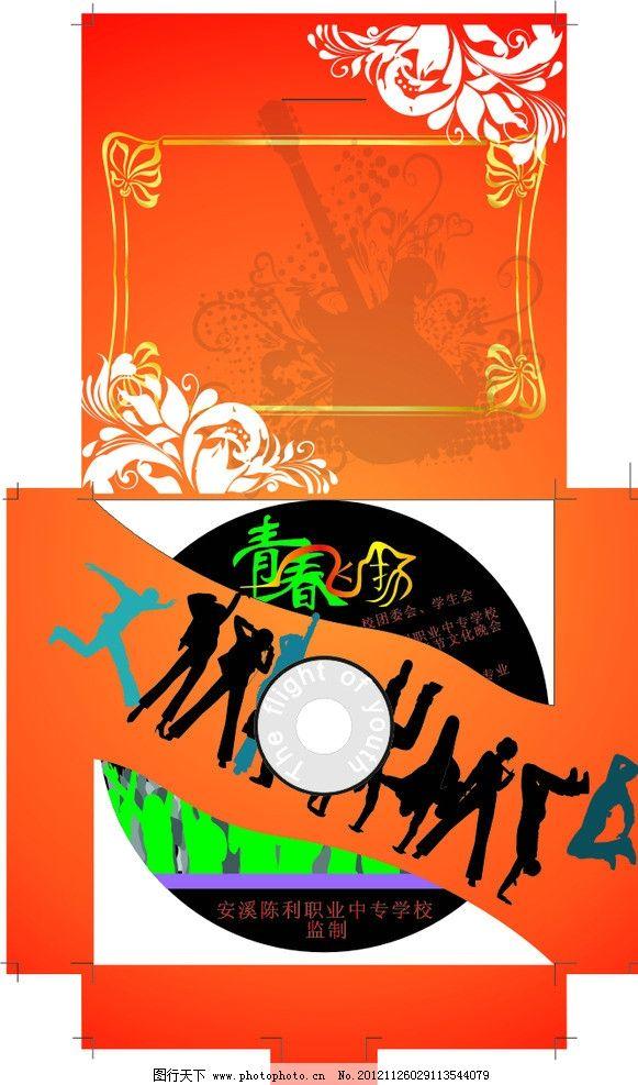 光碟包装设计展开图图片