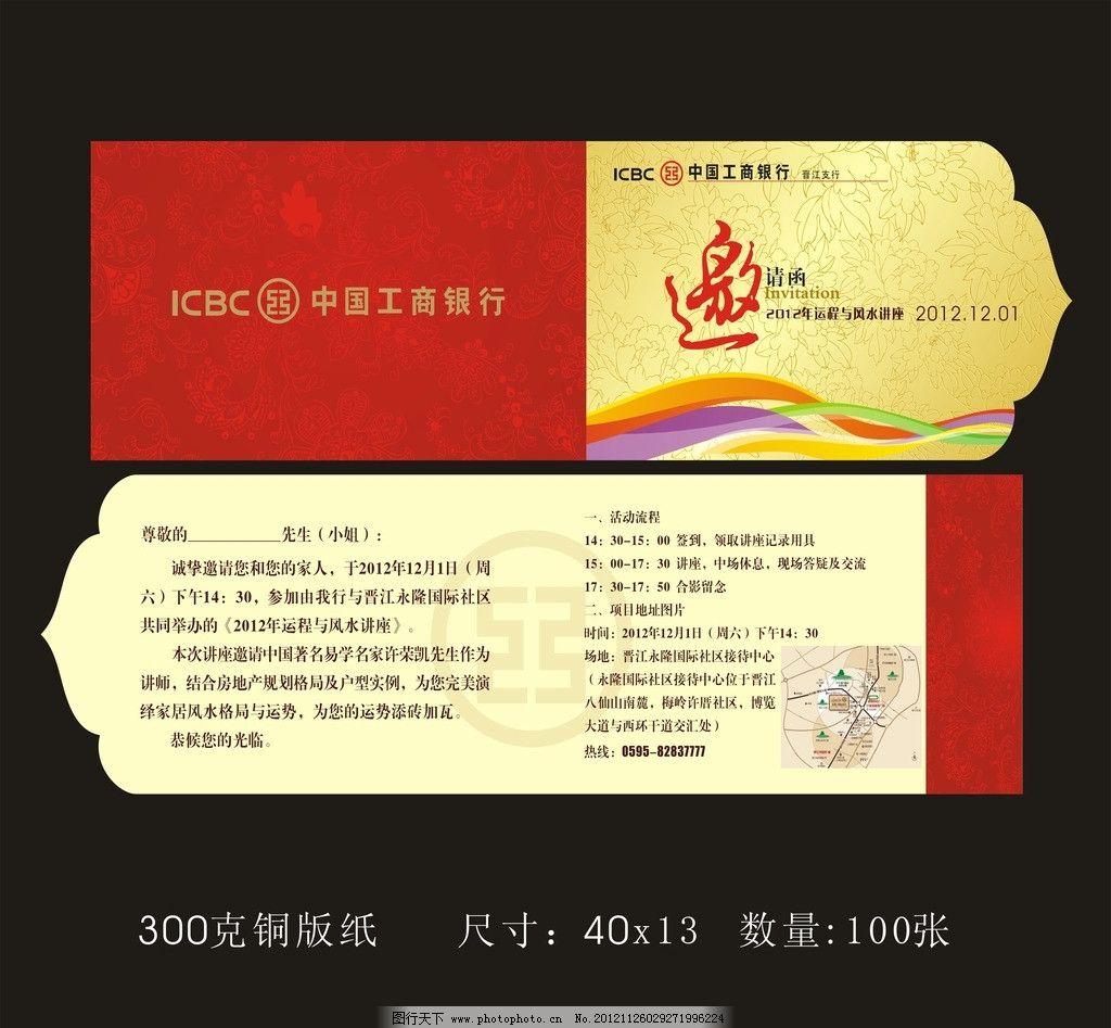 工行 邀请函 中国工商银行 金色底纹 花纹 cdr格式 矢量文件 请帖招贴图片