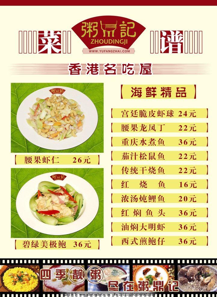 菜谱 美食 海鲜 菜 餐饮业 吃饭 火锅 主食 热炒 展牌 菜单菜谱 广告