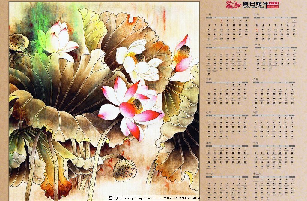2013年日历 广告设计模板 海报设计 荷花 蛇年日历 手绘荷花