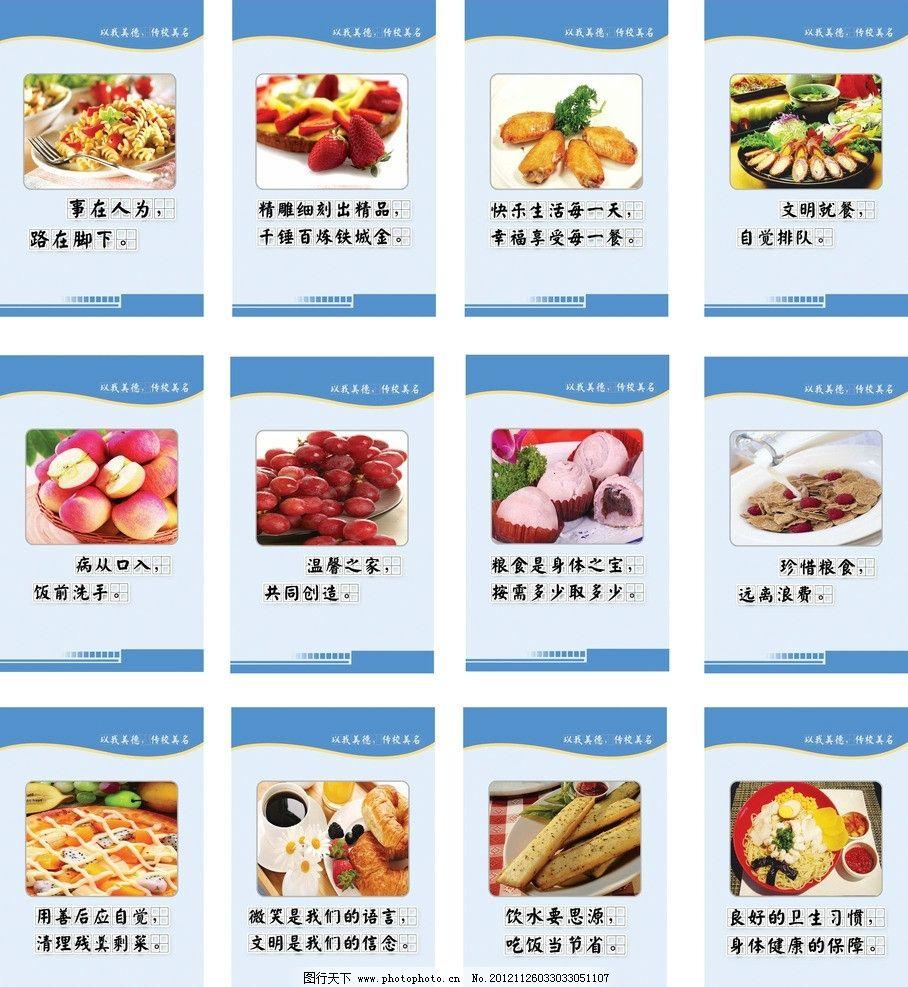 学校餐厅标语展板图片