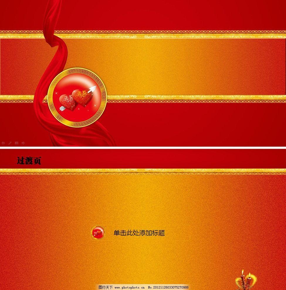 ppt模板 红色ppt模板下载 红色ppt 婚庆 喜庆 婚庆ppt模板下载 情人节