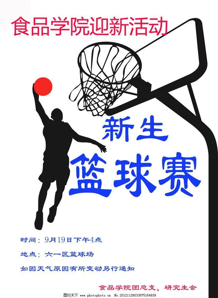 篮球赛宣传海报图片