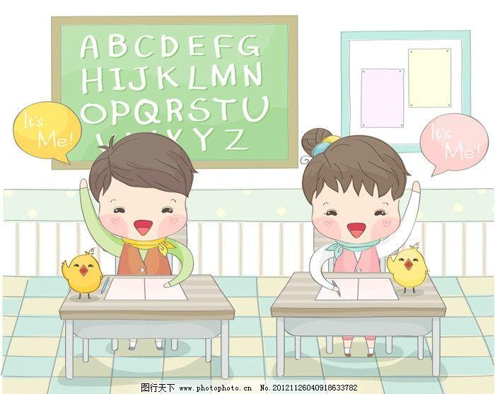 幼儿上课图片简笔画