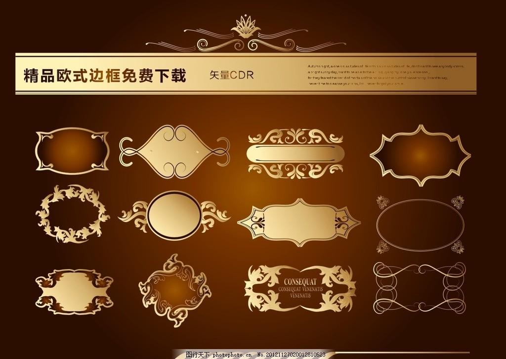 欧式 古典 复古 传统 时尚 花纹 花边 边框 图框 底纹 纹样 装饰 藤蔓