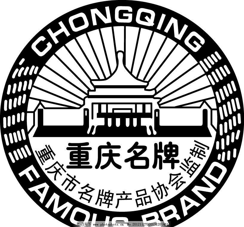 重庆名牌 重庆 其他 标识标志图标 矢量 ai